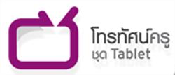http://www.thaiteachers.tv/tabletseries.php