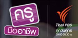 http://www.thaiteachers.tv/teachers.php
