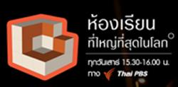 http://www.thaiteachers.tv/biggest-classroom.php