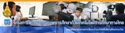 http://www.dlthailand.com/
